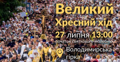 Анонс урочистостей з нагоди Хрещення Русі 27-28 липня