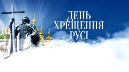 Близько 3 млн віруючих змогли приєднатися до святкування Дня Хрещення Русі завдяки ТК «Інтер»