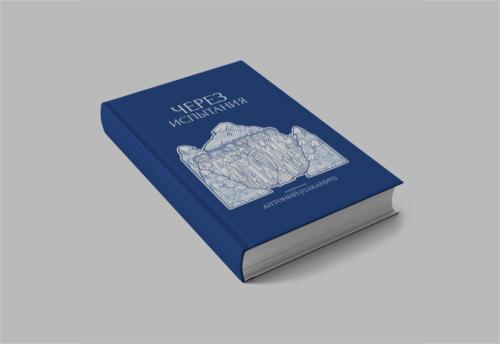Видано нову книгу митрополита Антонія (Паканича) «Через випробування»