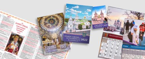 Вийшли з друку офіційні богослужбові календарі Української Православної Церкви на 2022 рік