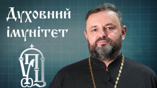 Про справжню молитву — протоієрей Ростислав Валіхновський (відео)