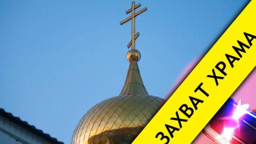 В СМИ сообщили об угрозе очередного захвата храма УПЦ – в селе Ковалевка Винницкой области