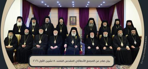 Синод Антіохійської Церкви наголосив на важливості поваги до канонічної традиції Православної Церкви та закликав до початку всебічного діалогу
