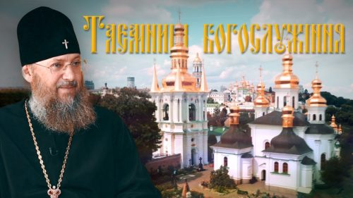 Хто розуміє богослужіння, той ніколи не відступить від Православної віри — митрополит Антоній про новий проект «Таємниці богослужіння» (відео)